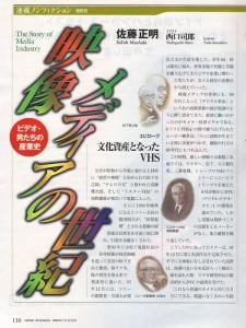 日経ビジネス 映像メディアの世紀(最終回)