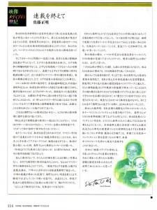 日経ビジネス 映像メディアの世紀(エピローグ)