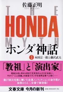 ホンダ神話 1 本田宗一郎と藤沢武夫