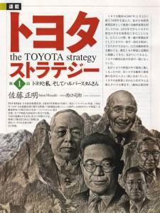 日経ビジネス トヨタ ストラテジー