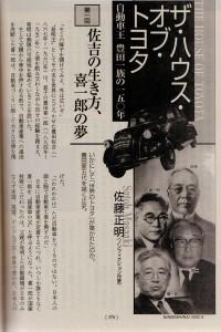 文藝春秋 ザ・ハウス・オブ・トヨタ