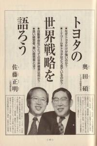 文藝春秋 トヨタの世界戦略を語ろう